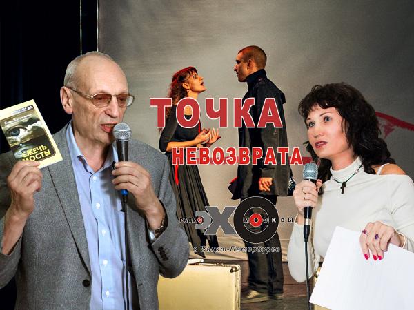 О грядущей премьере спектакля «Точка невозврата» на радио «Эхо Москвы в Петербурге»
